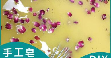 柯桑的田園生活誌-小米知識-手工香皂DIY