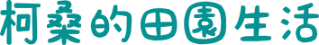 柯桑的田園生活logo